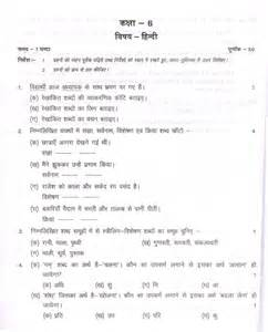 Essay For 6th Class by Banasthali Vidyapeeth 6th Class Entrance Question Paper 2017 2018 Student Forum