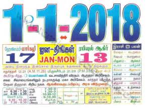 Calendar 2018 January Tamil Tamil Monthly Calendar January 2018 தம ழ த னசர