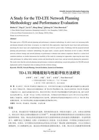 A study for the td lte network planning methodology and