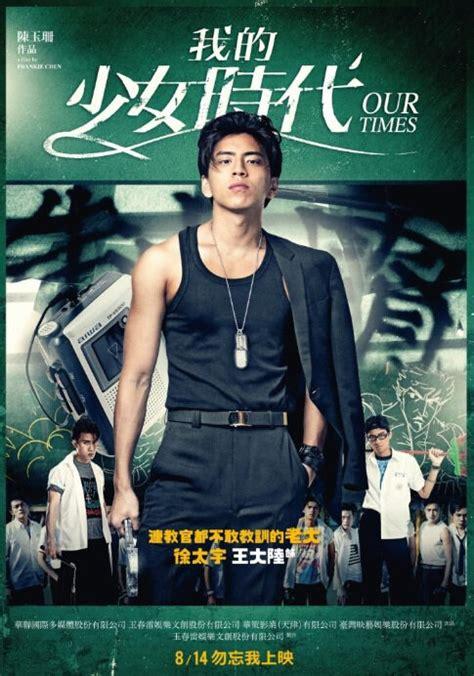 film china our time darren wang actor taiwan filmography tv drama