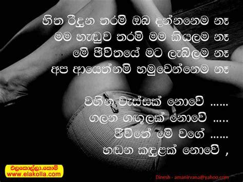 Sinhala Sad Love Nisadas   Sinhala SMS & Nisadas   ?????