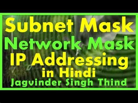 vlsm subnetting tutorial in hindi subnetting in hindi ip addressing part 16 cidr
