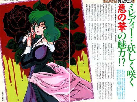 F Anime 1988 by Animage 11 1988 Milady From Anime Sanjūshi The Three