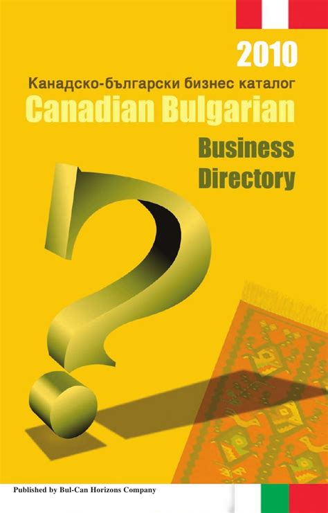 Business Lookup Canadian Bulgarian Business Directory 2010