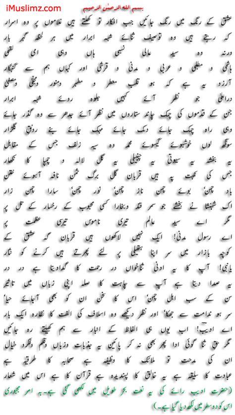 Parcham Essay In Urdu by Ishq Rang Mein Rang Jao Mere Yaar Lyrics Owais Raza Qadri Islamic Lyrics