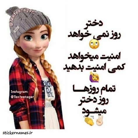 Bildergebnis für روز+دختر+مبارک+عکس