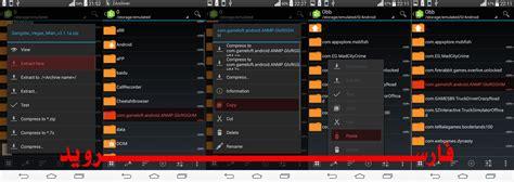 android obb آموزش نصب بازی های دیتادار اندروید فارسروید