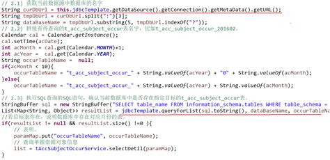 jdbc template 原 使用自带的jdbctemplate