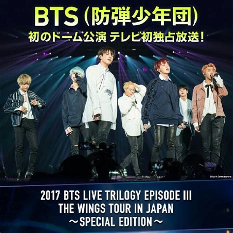 qoo10 k pop quot 2017 bts live trilogy episode iii the 防弾少年団 bts bts dvd japan special editionの通販 by あんな s