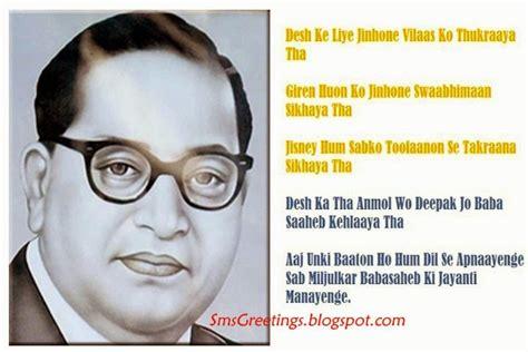 ambedkar jayanti shayari kavita  hindi sms