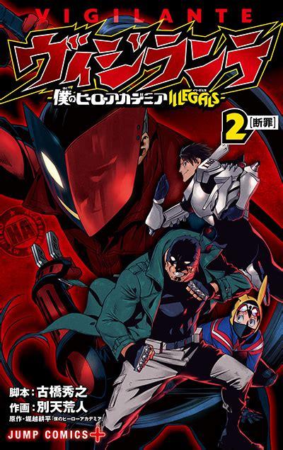 my academia vol 8 vigilante boku no academia illegals scanlations