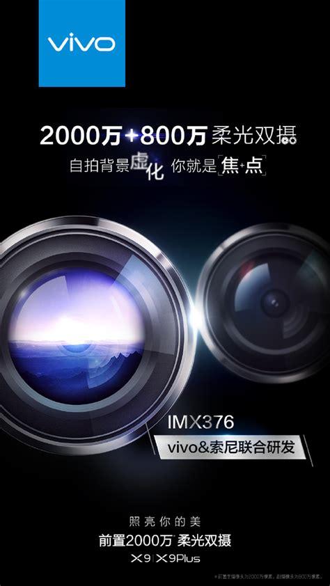 Kamera Sony X9 vivo 20 8 mp dual front kamera im vivo x9 und x9 plus best 228 tigt notebookcheck news