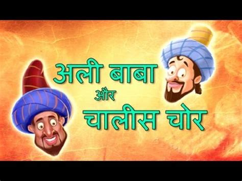 alibaba story ali baba and forty thieves episode 01 in hindi