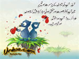wedding quotes in urdu wedding cards quotes in urdu