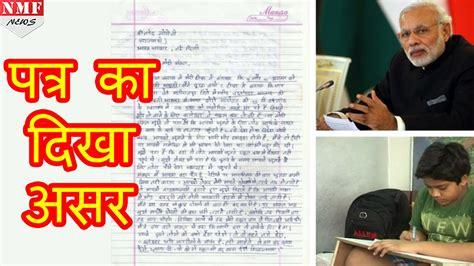 Letter Likhne Ka Tarika Modi क ल ख Letter क द ख Impact School Rally क ल ए नह ह ग इस त म ल