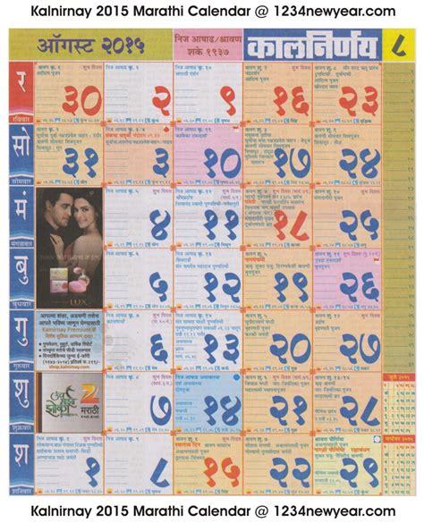 Calendar 2015 August Pdf August 2017 Calendar Kalnirnay 2017 Printable Calendar