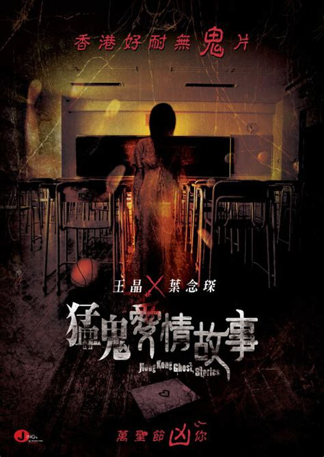 film china horor 2011 best chinese horror movies china movies hong kong