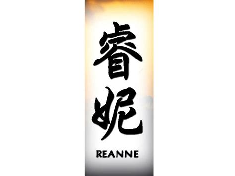 reanne in chinese reanne chinese name for tattoo