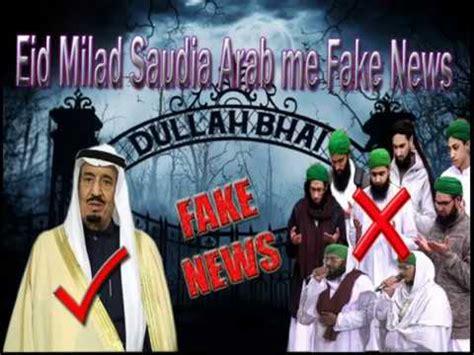 saudi arabias miladunnabi saudi arabia me milad un nabi ki chutti ki news