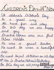 childrens day poem just b cause