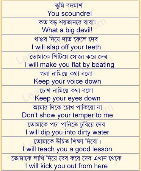 pattern english conversation 50 common dialogue download pdf file bdjobs247 com