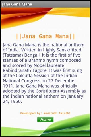full song of jana gana mana in bengali indian national anthem android apps on google play