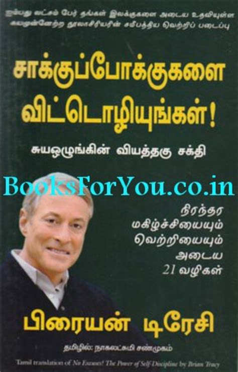 python tutorial in tamil pdf lottery number generator python brian tracy books in