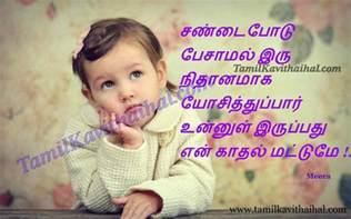 kanneer kadhal kavithai sandai husband wife yosanai meera sad love poems images