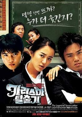 film comedy wikipedia the legend of seven cutter wikipedia