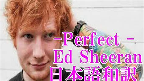 ed sheeran perfect who is it about perfect ed sheeran 日本語和訳 youtube