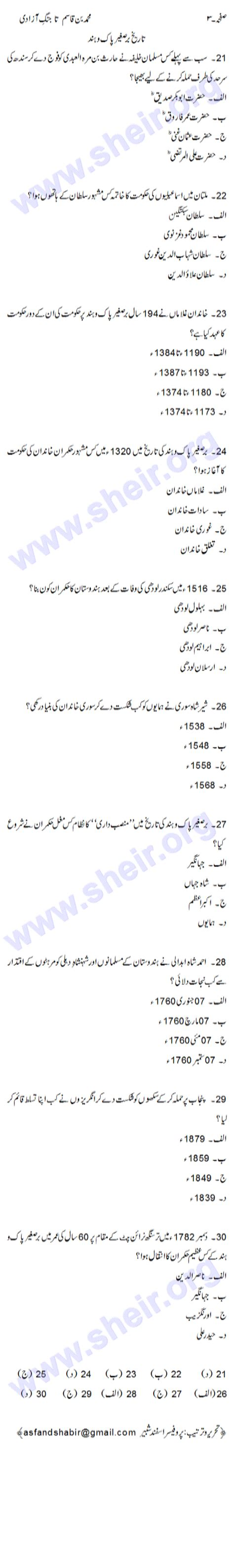 quiz questions urdu urdu pakistan history quizzes ebook