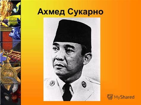 Sukarno An Autobiography 1 posts writeup