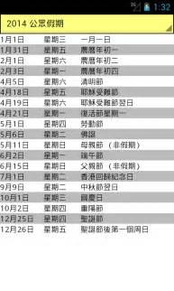 Calendar 2018 Hong Kong Hk Calendar 2017 2018 Android Apps On Play