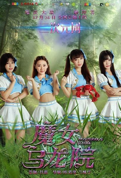 china film university mysterious school 2016 china film cast chinese