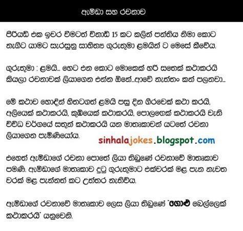 Sinhala Essay Books Free by Sinhala Jokes Amda Saha Rachanawa