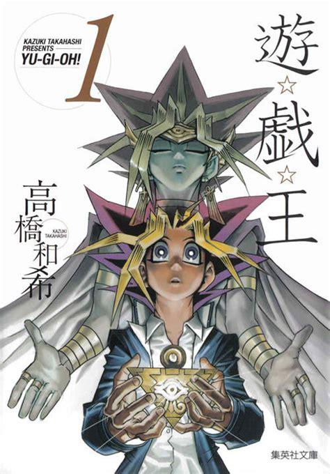 earthquake yugioh kazuki takahashi s artwork by yugiohartist club on deviantart