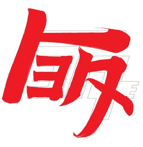 toyota logo transparent toyota teq brush logo on behance