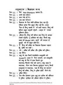 two comedy skits in hindi vigyapan kala i e art of