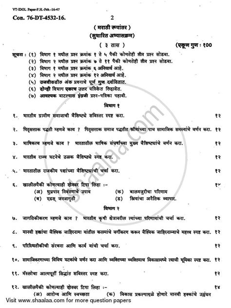 paper pattern 1st year 2015 question paper foundation course 1 2015 2016 bcom idol