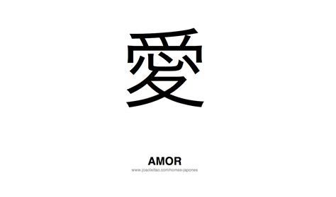 imagenes de amor japones palavra amor escrita em japones