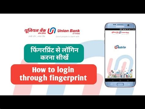 u mobile login how to login through fingerprint in u mobile in