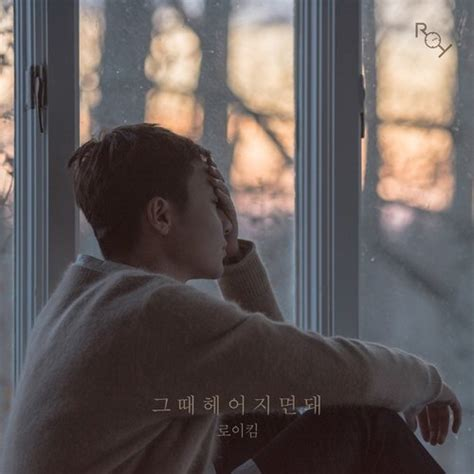 download mp3 from roy download single roy kim only then mp3 kpop explorer
