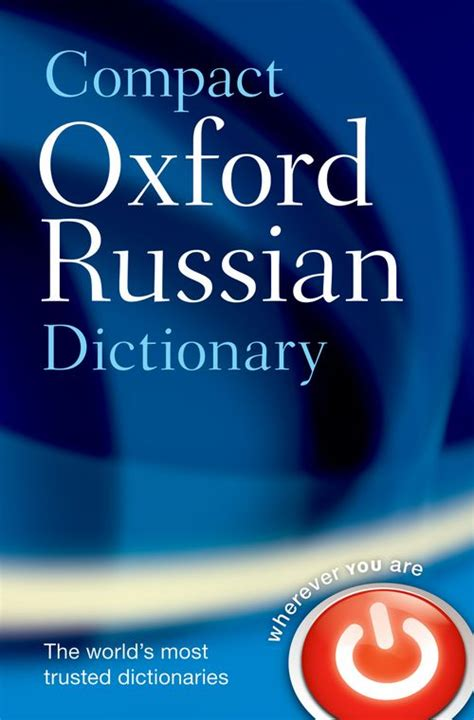 buy compact oxford english dictionary for students as book sellers compact oxford russian dictionary oxford university press