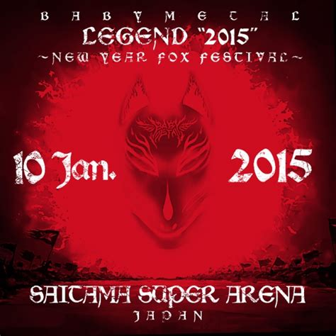 legend of new year for fans outside of japan for the legend 2015 new year