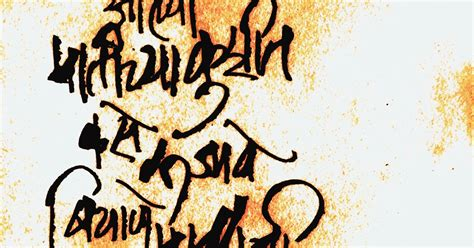 beej ankure ankure calligraphic expressions by b g limaye