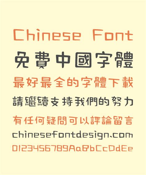 chinese pattern font traditional chinese font free chinese font download