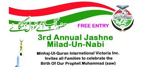www minhaj org www minhaj org 28 images lodhran minhaj ul quran