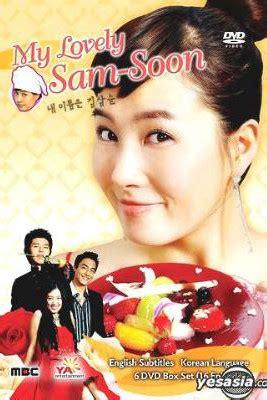 Novel Korea My Name Is Sam Soon By Ji Su Hyun quot my lovely sam soon quot quot my name is sam soon quot series