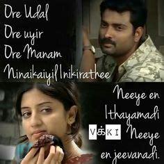 davit tamil movie feeling line semma love feeling kavithai in tamil kallarai kavithai