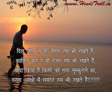 whatsapp wallpaper and shayari august 2014 hinditroll in best multi language media